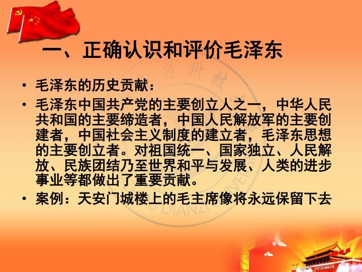 一、正确认识和评价毛泽东