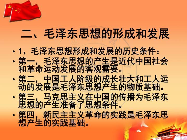 二、毛泽东思想的形成和发展