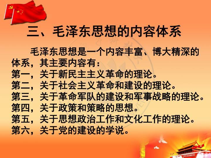 三、毛泽东思想的内容体系