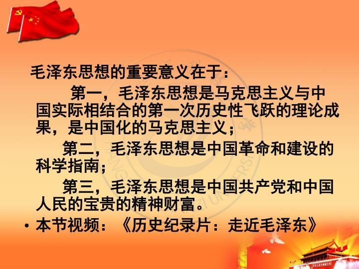 毛泽东思想的重要意义在于: