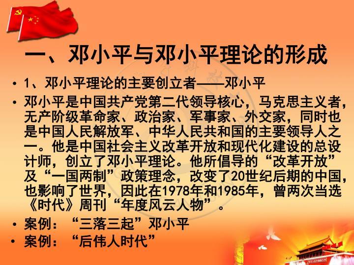 一、邓小平与邓小平理论的形成