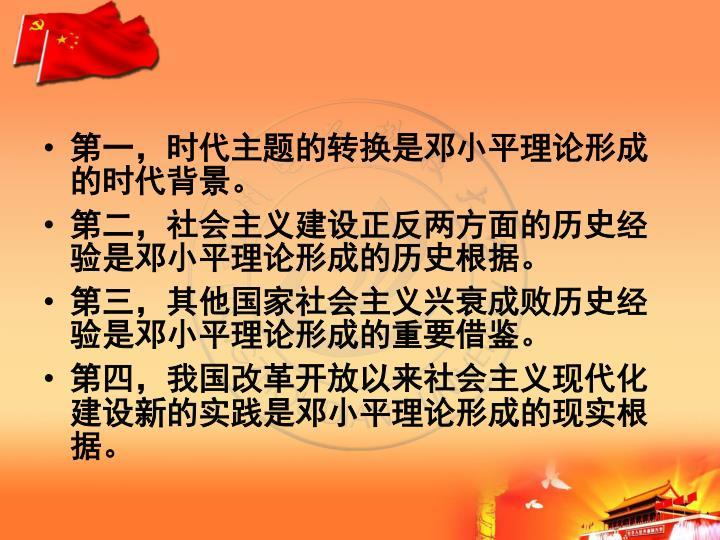 第一,时代主题的转换是邓小平理论形成的时代背景。