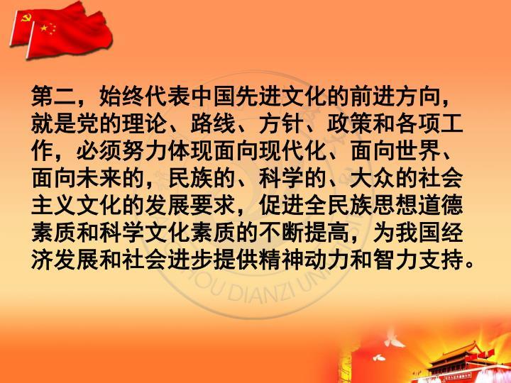 第二,始终代表中国先进文化的前进方向,