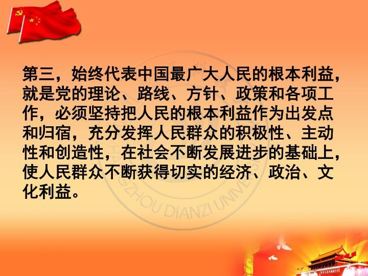第三,始终代表中国最广大人民的根本利益,就是