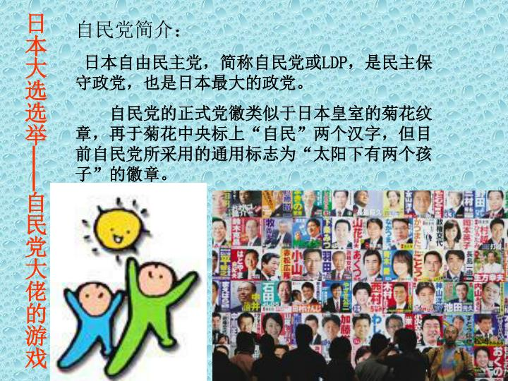 日本大选选举