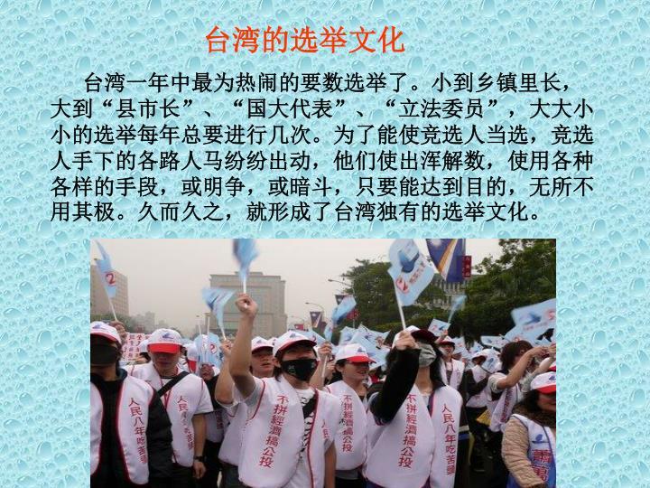 台湾的选举文化