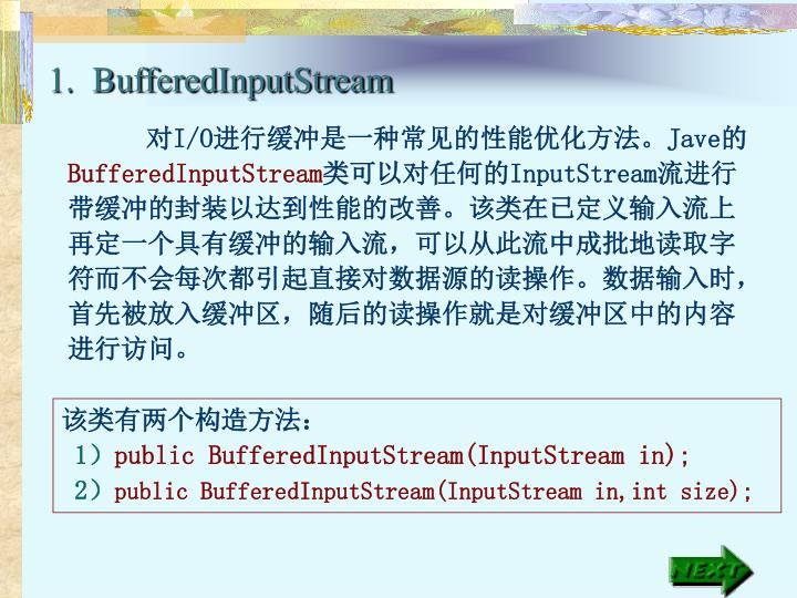 1.  BufferedInputStream
