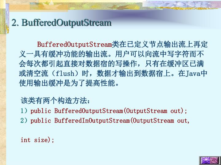 2. BufferedOutputStream