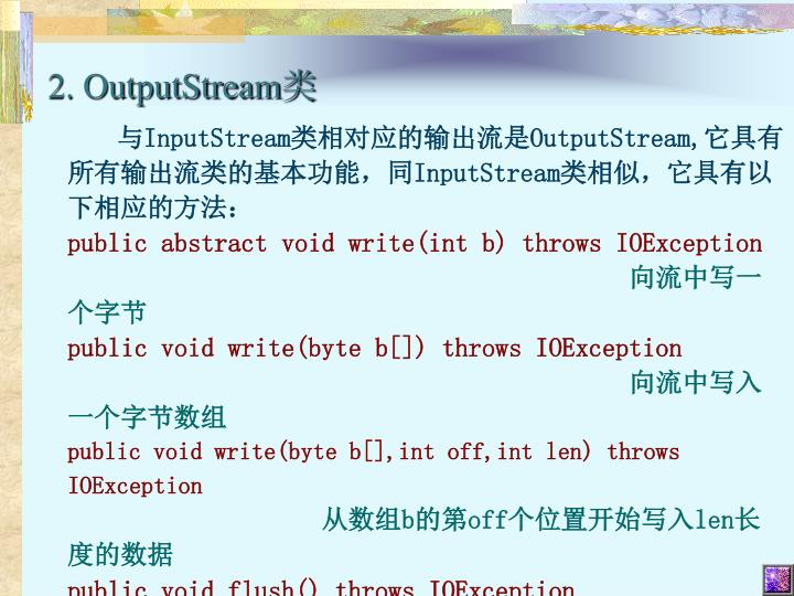 2. OutputStream