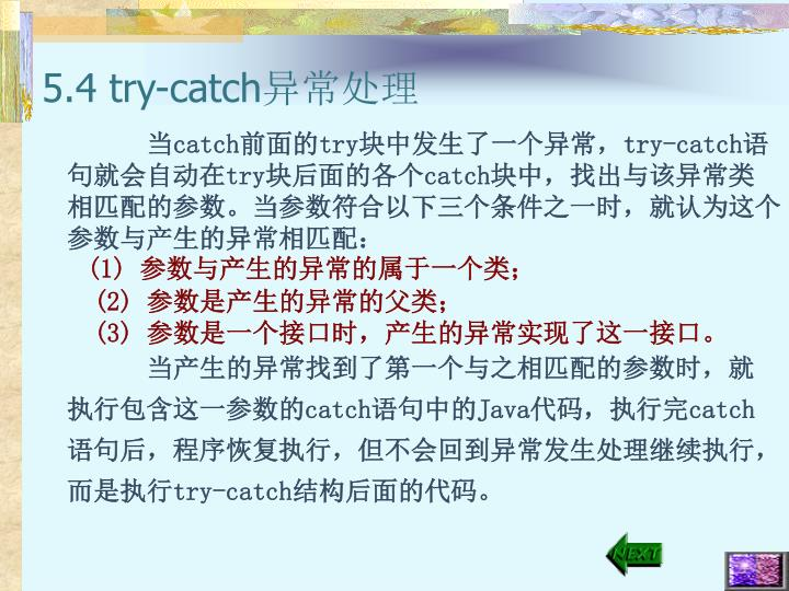 5.4 try-catch