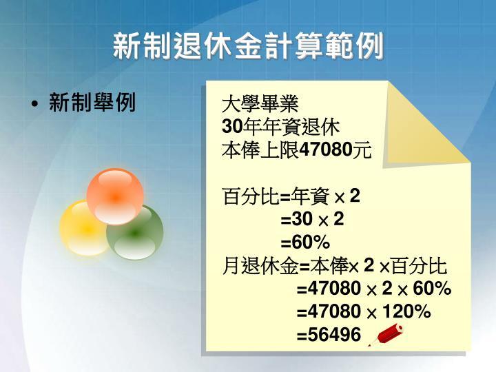 新制退休金計算範例