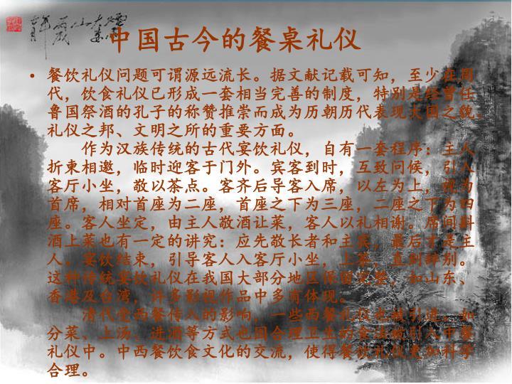 中国古今的餐桌礼仪