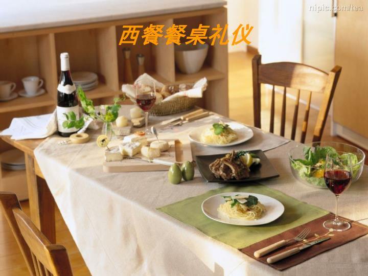 西餐餐桌礼仪