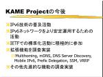 kame project1