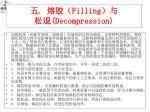 filling decompression