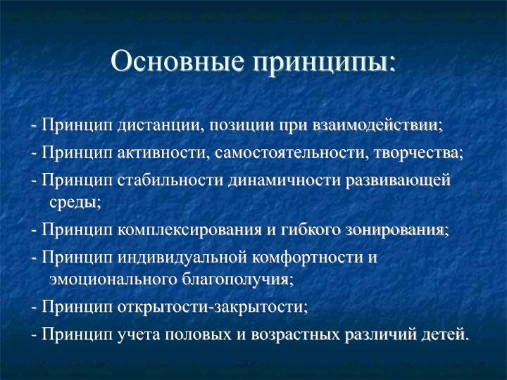 Основные принципы: