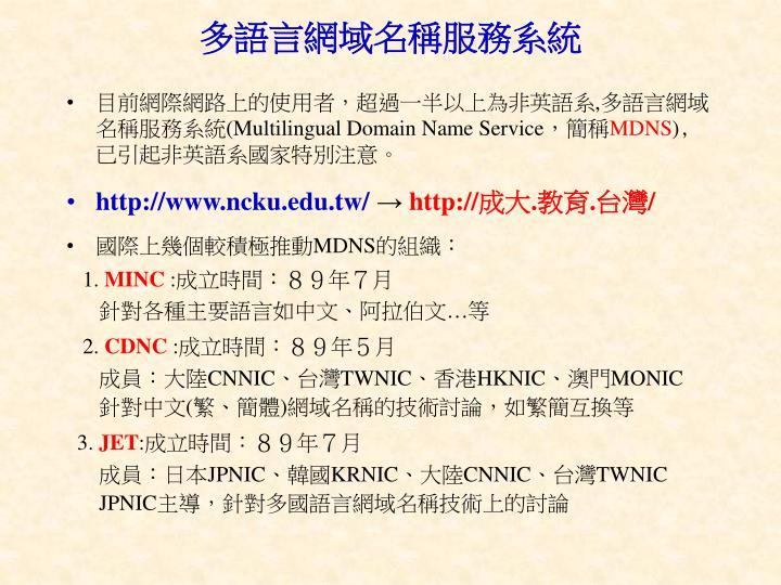 多語言網域名稱服務系統