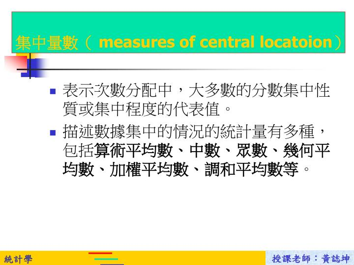 Measures of central locatoion