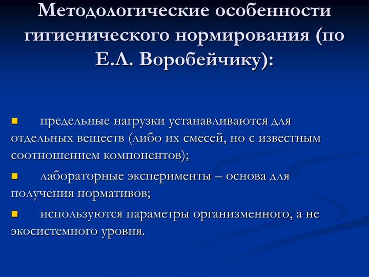 Методологические особенности гигиенического нормирования (по Е.Л.Воробейчику):