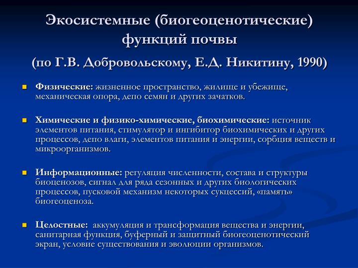 Экосистемные (биогеоценотические) функций почвы
