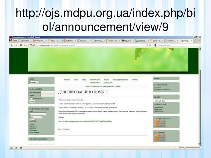 http://ojs.mdpu.org.ua/index.php/biol/announcement/view/9