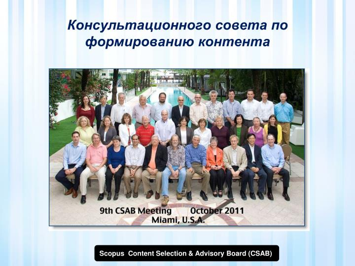 Scopus  Content Selection & Advisory Board (CSAB)