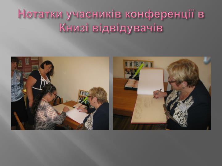 Нотатки учасників конференції в Книзі відвідувачів