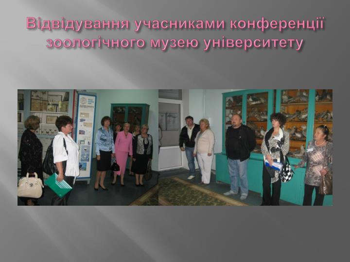 Відвідування учасниками конференції зоологічного музею університету