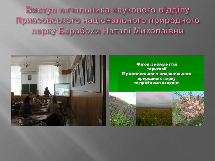 Виступ начальника наукового відділу Приазовського національного природного парку