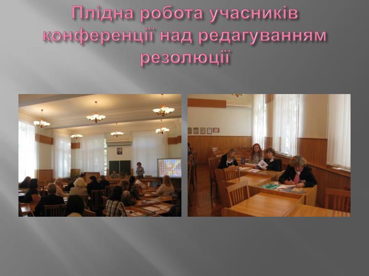 Плідна робота учасників конференції над редагуванням резолюції
