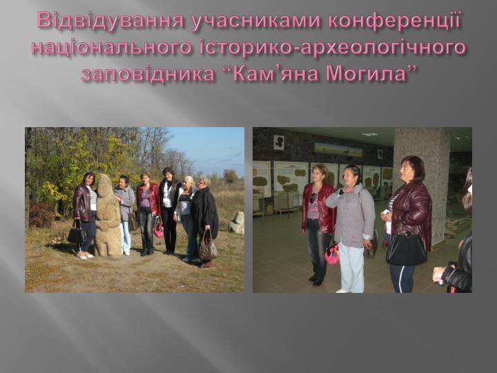 Відвідування учасниками конференції національного історико-археологічного заповідника