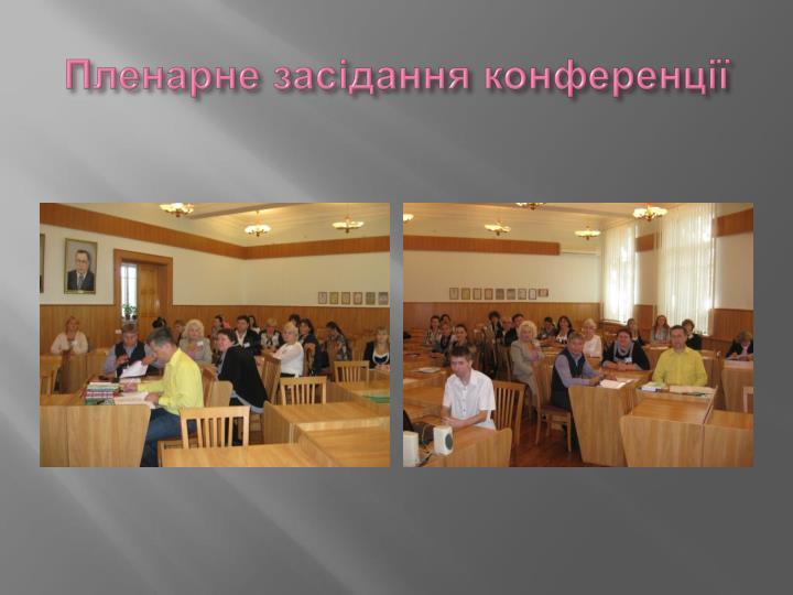 Пленарне засідання конференції