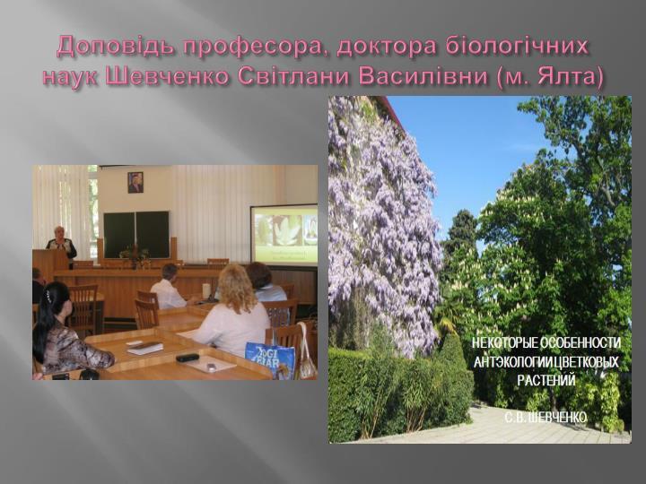 Доповідь професора, доктора біологічних наук Шевченко Світлани Василівни (м. Ялта)