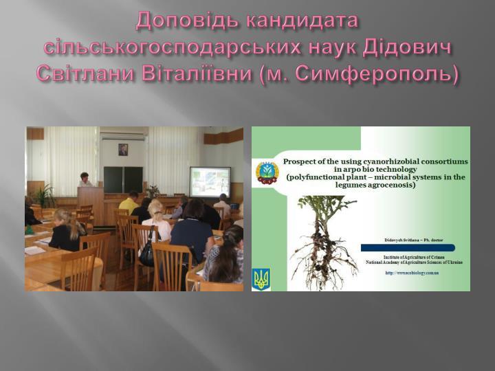 Доповідь кандидата сільськогосподарських наук