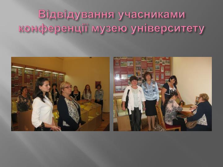 Відвідування учасниками конференції музею університету