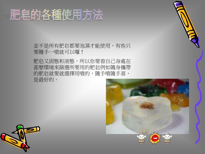 肥皂的各種使用方法