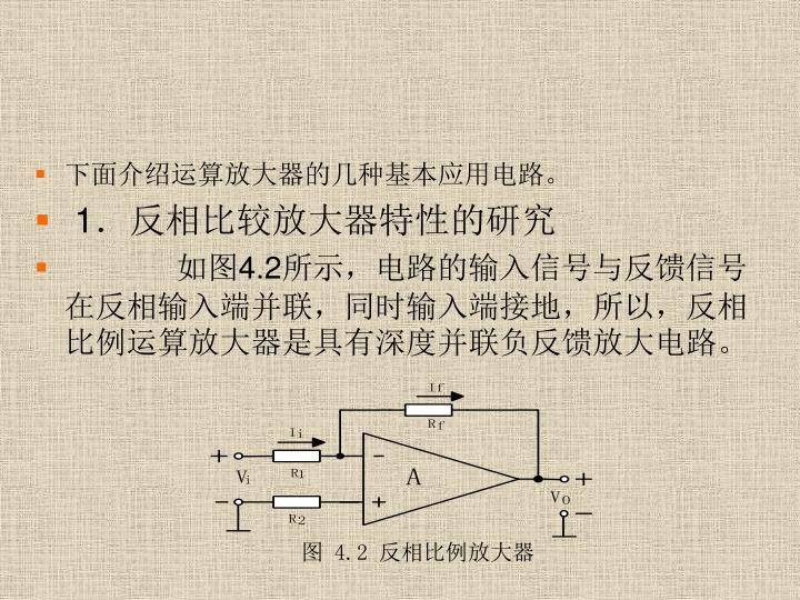 下面介绍运算放大器的几种基本应用电路。