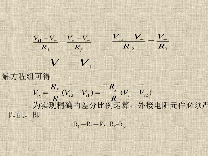 解方程组可得