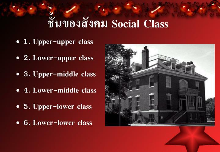ชั้นของสังคม Social Class