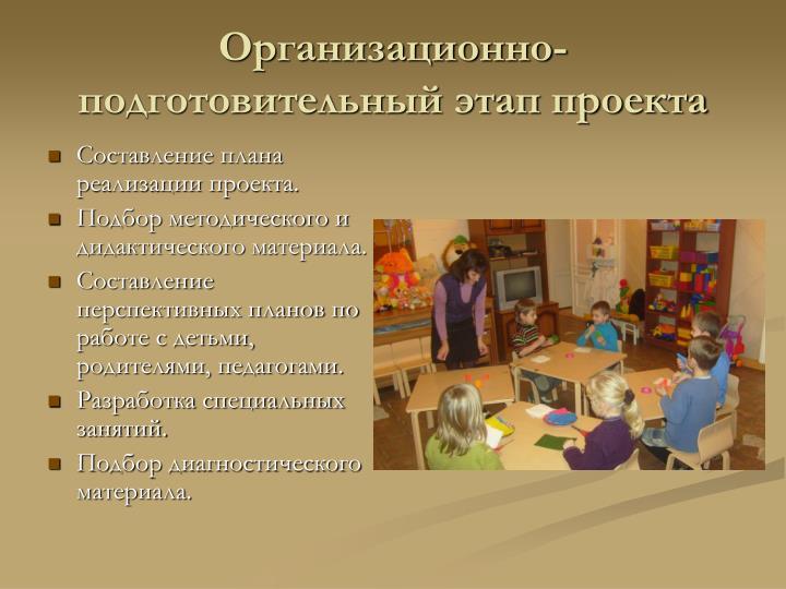 Организационно-подготовительный этап проекта