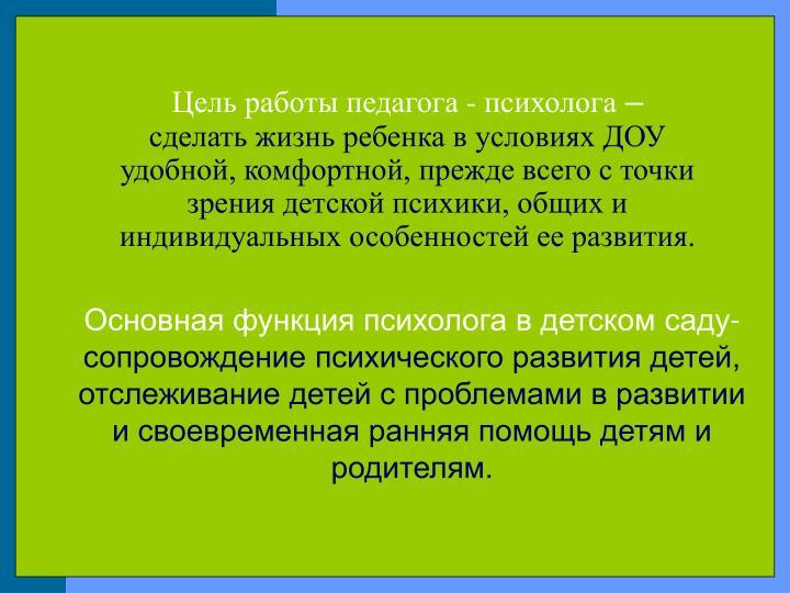 Основная функция психолога в детском саду-
