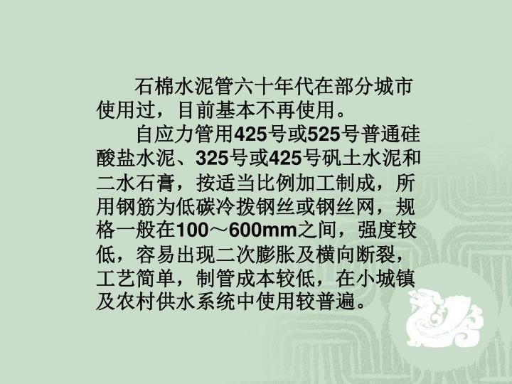 石棉水泥管六十年代在部分城市使用过,目前基本不再使用。