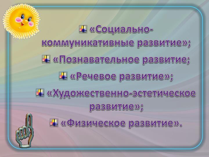 «Социально-коммуникативные развитие»;