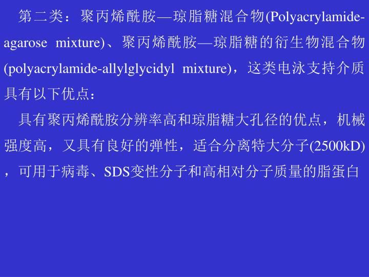 第二类:聚丙烯酰胺