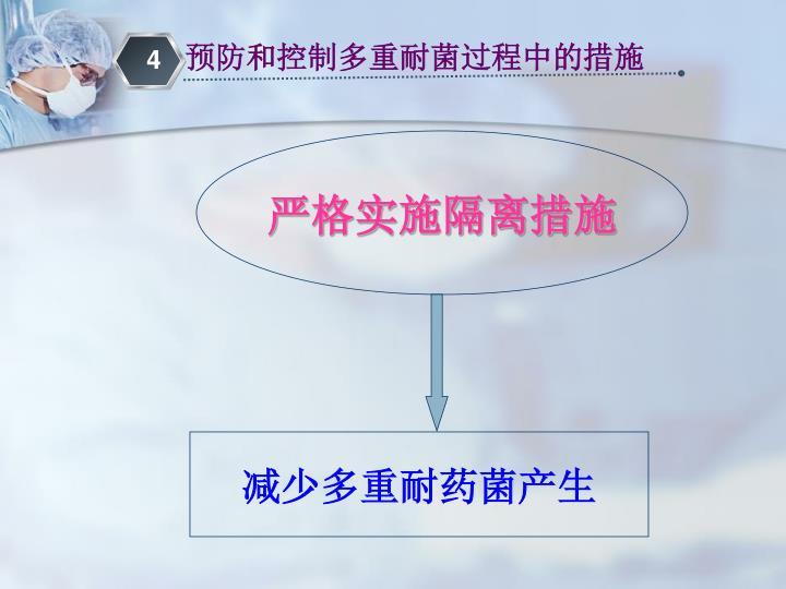 预防和控制多重耐菌过程中的措施
