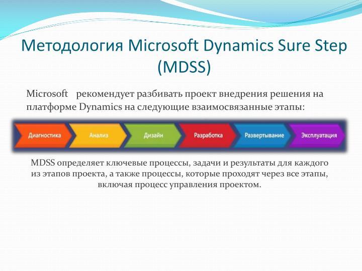 Microsoft dynamics sure step mdss