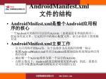 androidmanifest xml