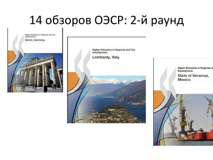 14 обзоров ОЭСР: 2-й раунд