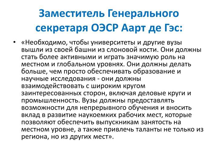 Заместитель Генерального секретаря ОЭСР