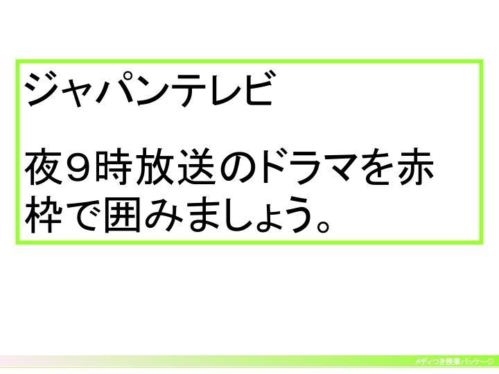 ジャパンテレビ